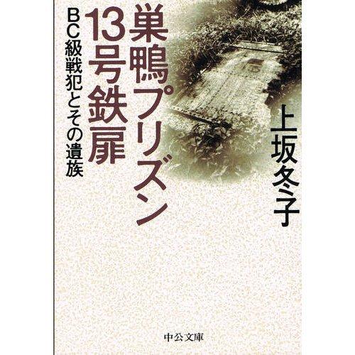巣鴨プリズン13号鉄扉―BC級戦犯とその遺族 (中公文庫)