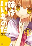Imouto wa ii Mono da - Vol.1 (ID Comics / Kings Comics) Manga