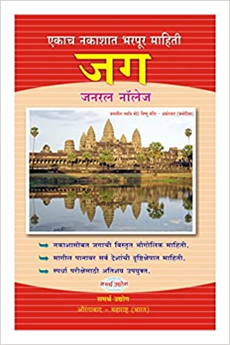 Amazon in: Buy World General Knowledge With Map (Marathi) Book