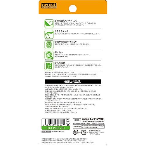 レイ?アウト FREETEL Priori3S LTE FTJ152B フィルム 反射防止?防指紋フィルム  RT-FP3SF/B1