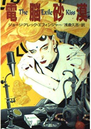 電脳砂漠 (ハヤカワ文庫 SF (992))
