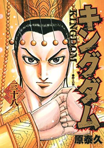 キングダム 38 (ヤングジャンプコミックス)