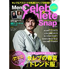 Men's Celeb Athlete Snap 表紙画像