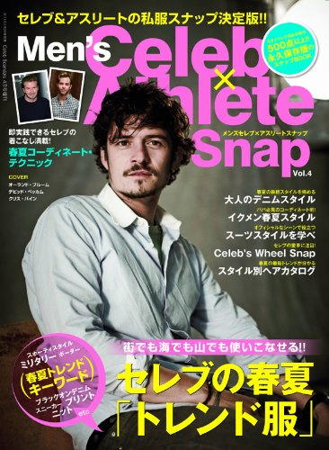 Men's Celeb Athlete Snap 最新号 表紙画像