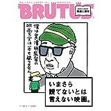 BRUTUS 2017年12/1号 小さい表紙画像