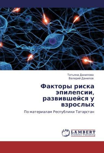 Download Faktory riska epilepsii, razvivsheysya u vzroslykh: Po materialam Respubliki Tatarstan (Russian Edition) PDF