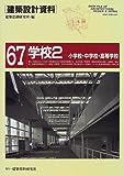 建築設計資料 (67) 学校2 - 小学校・中学校・高等学校