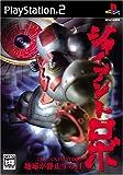 Giant Robo: The Animation - Chikyuu ga Seishisuru Hi [Japan Import]