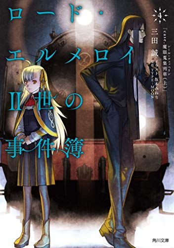 ロード・エルメロイII世の事件簿 4 「case.魔眼蒐集列車(上)」 (角川文庫)