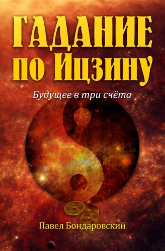 I Ching Divination: The Three-Coin Oracle (Russian Edition)