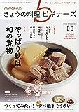 NHKきょうの料理ビギナーズ 2019年 11 月号 [雑誌]