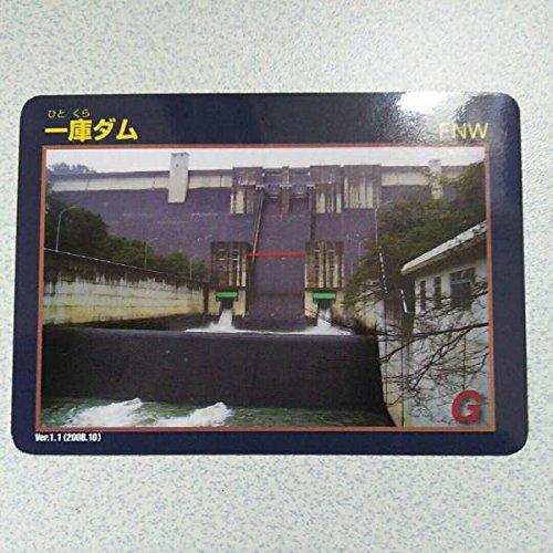 兵庫県 ダムカード 一庫ダム