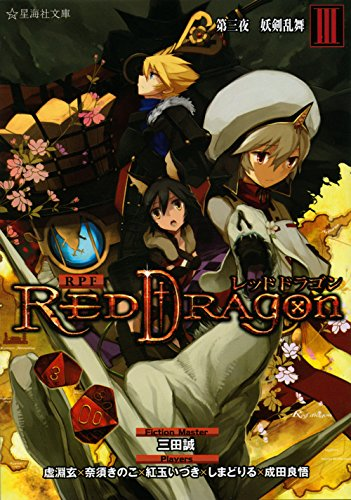 RPF レッドドラゴン 3 第三夜 妖剣乱舞 (星海社文庫)
