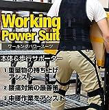 ワーキングパワースーツ 膝サポーター 上下セット ブラック 腰痛軽減 作業補助 パワーアシスト (L)