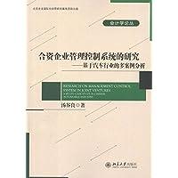 合资企业管理控制系统的研究:基于汽车行业的多案例分析