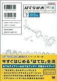 はてなの本 (NT2X)