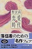 恋愛時代〈下〉 (幻冬舎文庫)