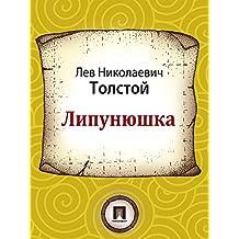 Липунюшка (Russian Edition)