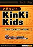 アラウンドKinKi Kids (KinKi KidsエピソードBOOK)