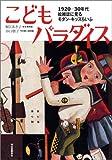 こどもパラダイス---1920~1930年代 絵雑誌に見るモダン・キッズらいふ (らんぷの本)