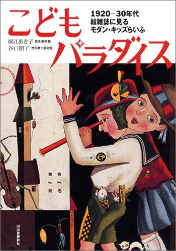 こどもパラダイス 1920 1930年代 絵雑誌に見るモダン キッズらいふ