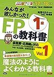 みんなが欲しかった! FPの教科書 1級 Vol.1 ライフプランニングと資金計画/リスクマネジメント/金融資産運用 2017-2018年 (みんなが欲しかった! シリーズ)