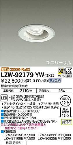 DAIKO LED浴室ユニバーサルダウンライト (LED内蔵) 電源別売 電球色 3000K 埋込穴Φ125 LZW92179YW B07K2RMJBP