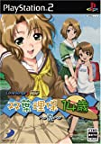 Love Songs: ADV Futaba Riho 14-sai Natsu [Japan Import]