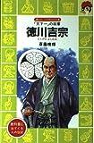 (- Birds biography library of fire Kodansha) generals