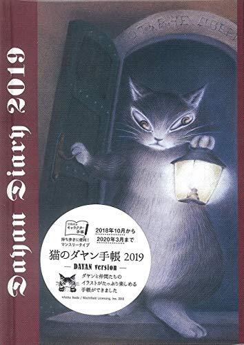 猫のダヤン 手帳 2019 DAYAN version 付録画像