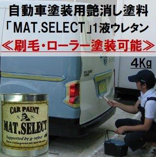 g-select 車輌塗装用1液ウレタン艶消し塗料「MAT.SELECT」刷毛ローラー塗装可能 ミリタリーカラー 【M-13】ダークグレー 4Kg缶 B076Q47TGJ 4Kg/缶|【M-13】ダークグレー 【M13】ダークグレー 4Kg/缶