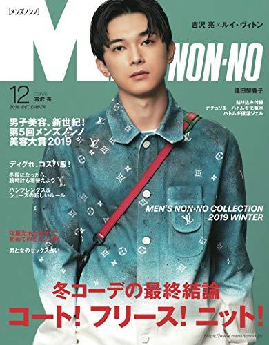 MEN'S NON-NO 2019年12月号 表紙画像