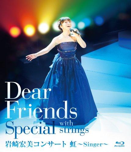 岩崎宏美 / Dear Friends Special with strings