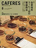 CAFERES 2019年 08 月号 [雑誌]