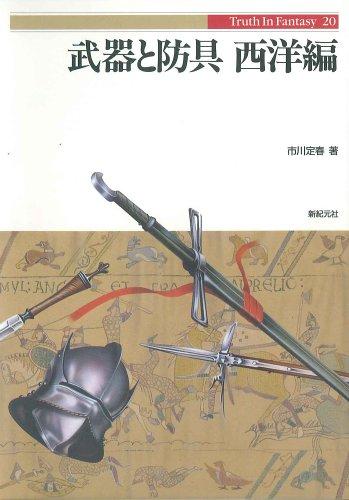 武器と防具 (西洋編) (Truth in fantasy (20))