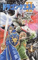 高屋敷英夫 小説 ドラゴンクエスト2 悪霊の神々