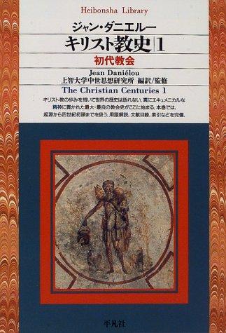キリスト教史 (1) (平凡社ライブラリー (163))