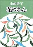 花のれん (新潮文庫)
