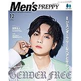 Men's PREPPY 2021年 12月号
