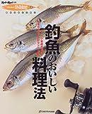 釣魚のおいしい料理法―アイデア家庭料理から本格和食まで多彩なレシピ満載 (Rod and Reel選書 HOLIDAY fishing)