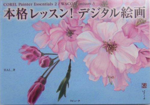 !COREL Painter Essentials 2/WACOM intuos 3