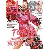 2020年5月号 特別版 Marni(マルニ)花咲くワーキング手帳