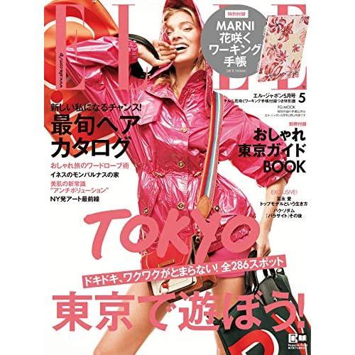 ELLE JAPON 2020年5月号 特別版 画像