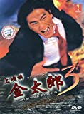 Salaryman Kintaro 3 Japanese Tv Series Dvd Engish Sub NTSC All Region
