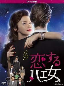 恋するハエ女 [DVD]