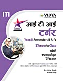 UP ITI Entrance Exam Practice Sets & Solved Papers