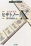 超攻撃麻雀 ヒサトノートX (日本プロ麻雀連盟BOOKS)