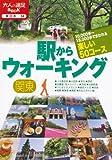駅からウォーキング 関東 (大人の遠足BOOK)