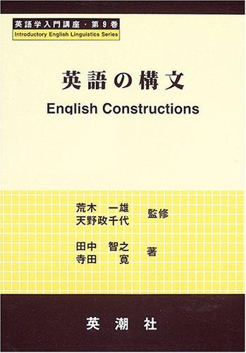 英語の構文 (英語学入門講座 (第9巻))