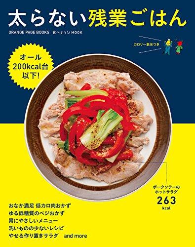 食べようびMOOK 太らない残業ごはん (オレンジページブックス)